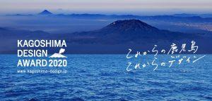 鹿児島デザインアワード2020