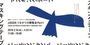JAGDA主催「つながりの展覧会 Part 1 マスキングテープ」